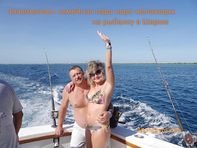 попутчики на отдых на рыбалку